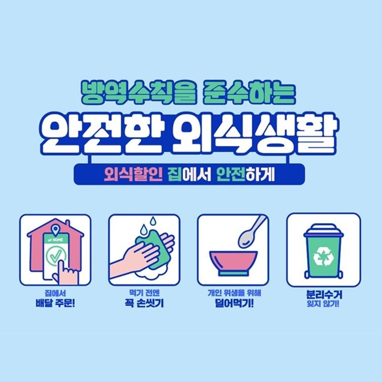 배달앱-외식-할인-소비-쿠폰-신청-방법