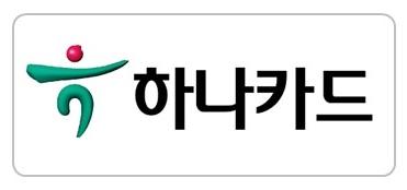 하나카드-5차-재난지원금-사용처