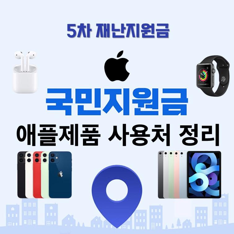 5차-재난지원금-국민지원금-사용처-애플-아이폰-아이패드-애플워치-에어팟